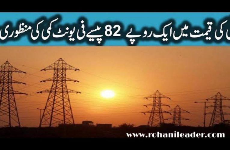 حکومت کا بجلی کی قیمتوں میں ایک دفعہ پھر اضافے کا فیصلہ