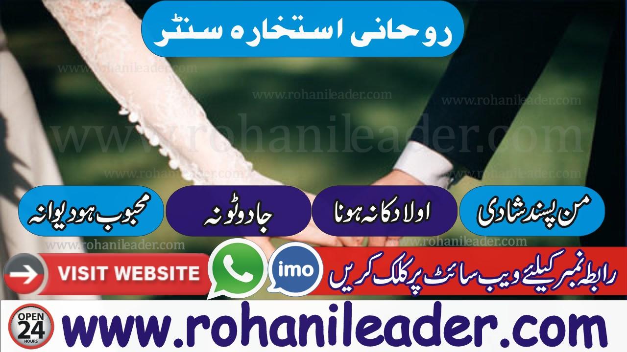 Online uk shadi Rishta Maker