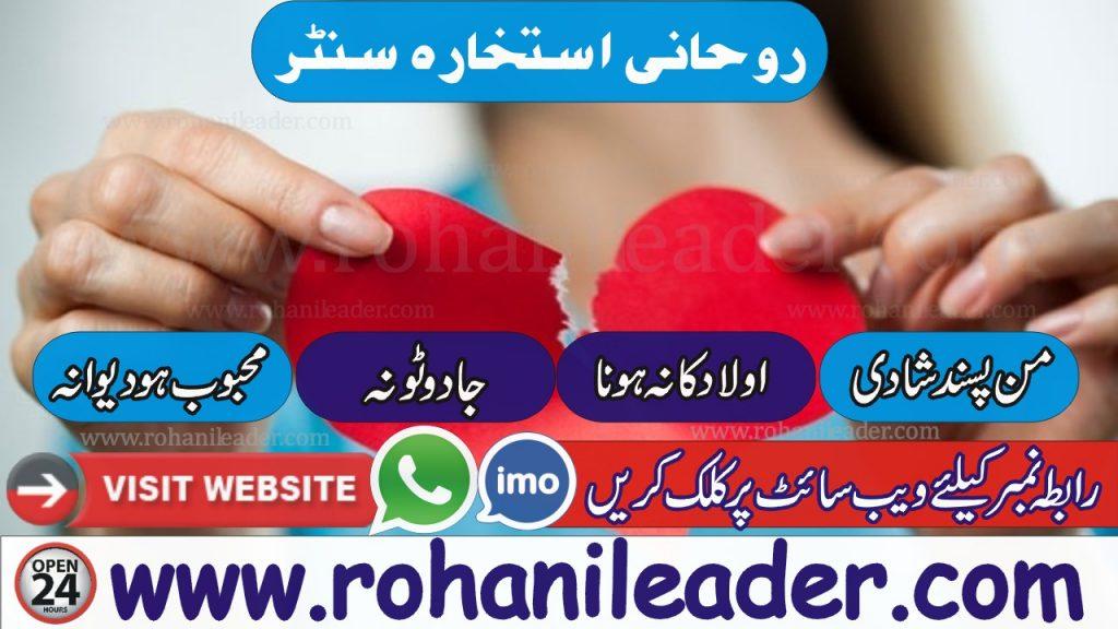 Qtv istikhara online Whatsapp