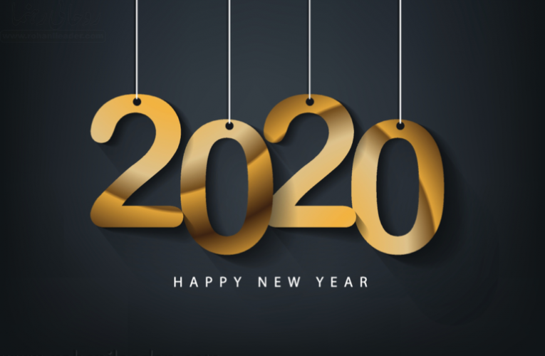 New Year 2020 Pictures and Images