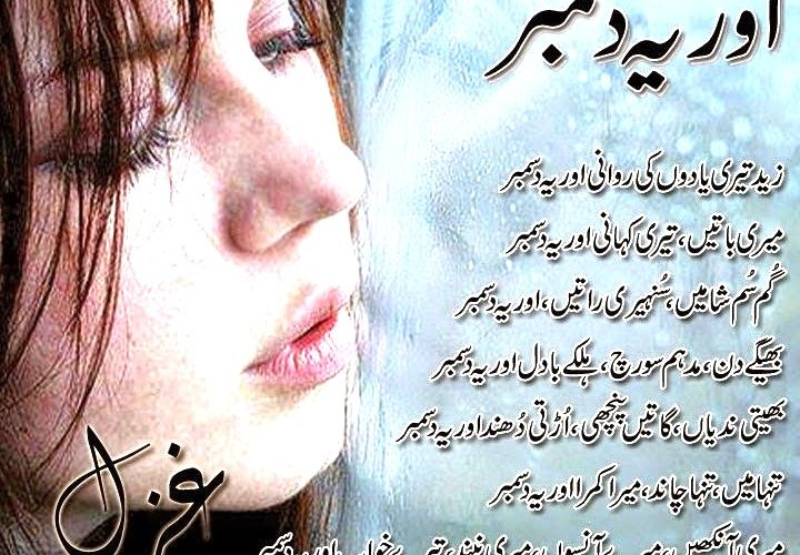 December Poetry Images 2019 Ghazal Quotes