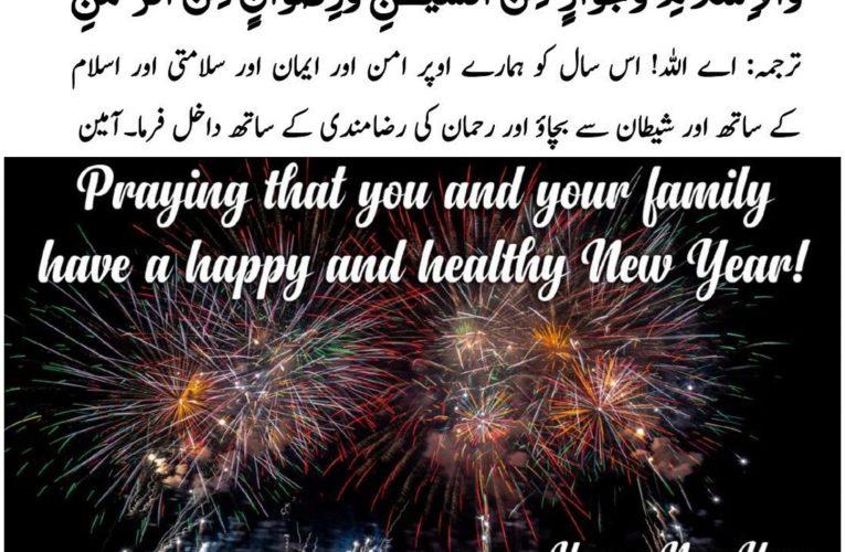 New Year Dua Arabic with Urdu Translation