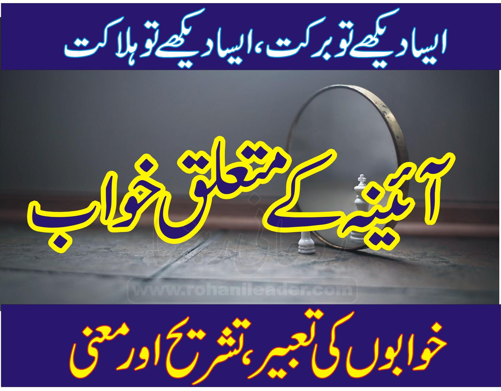 khwab mein aina dekhna |خواب میں آئینہ یا شیشہ دیکھنا urdu