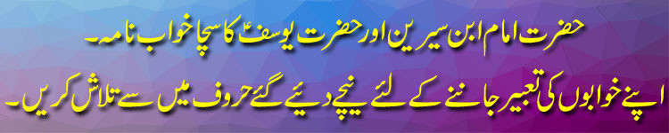 khwab ki tabeer online | khawab nama yousafi in urdu online