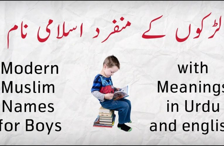 islamic baby boy names in urdu with meanings 2021,modern islamic baby boy names 2021 in urdu,modern islamic baby boy names 2021,islamic baby girl names in urdu with meanings 2021,baby boy names urdu 2021,islami name in urdu boy 2021,modern islamic baby boy names 2021 with urdu meaning,baby boy unique islamic names with urdu meaning,islamic baby boy names in urdu,islamic baby boys names in urdu with meanings 2021,