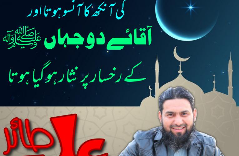 Achi Batein in Urdu
