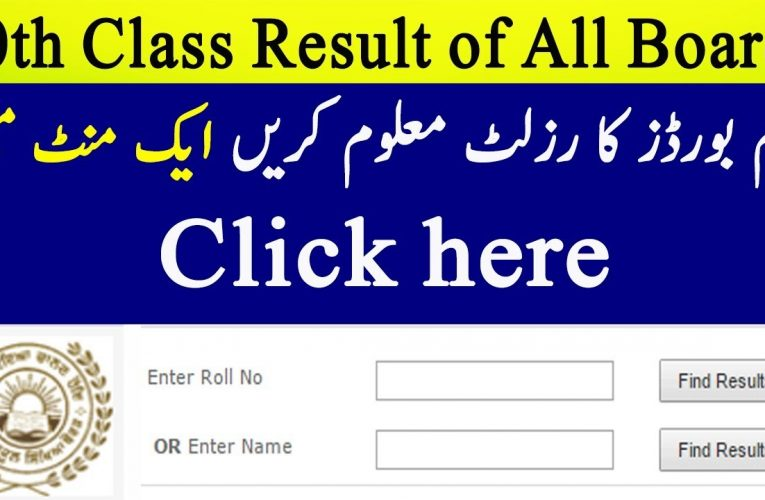 10th Class Result 2020 – Matric Result 2020