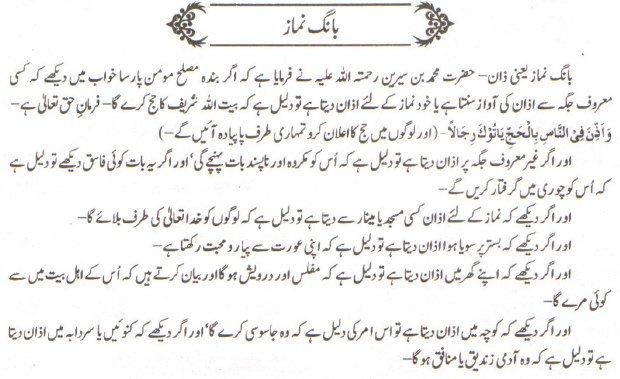 khawab Nama khwab main Azaan sunna dekhna ki Tabeer