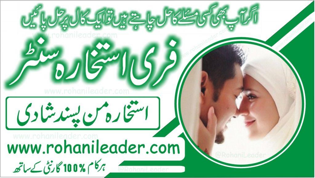 man-pasand-shadi-istikhara-rohanileader-shadi-ka-istikhara