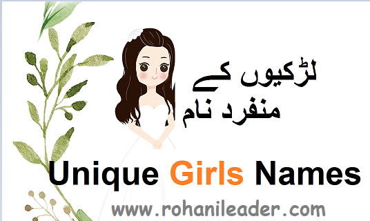Islamic Names For Girls Starting With Alif