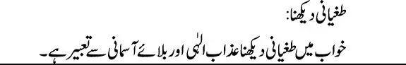 Khwab Mein Tughyani Dekhna | khabon ki tabeer
