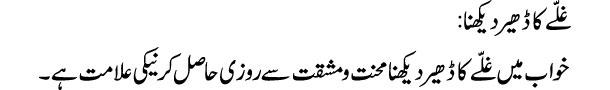 khuwab ki tabeer online | Khwab Main Galay Ka Dhair Dekhna