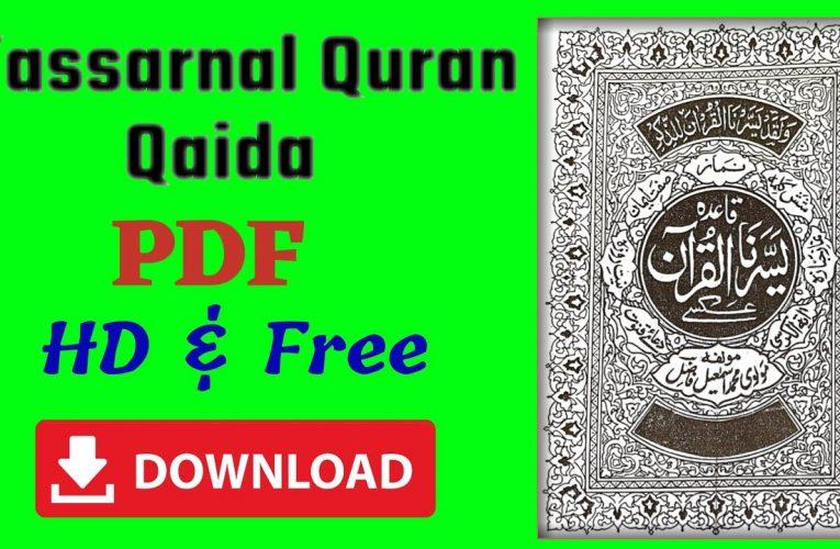 Quran PDF – Download Taj Company Quran PDF in Arabic, Online Translations